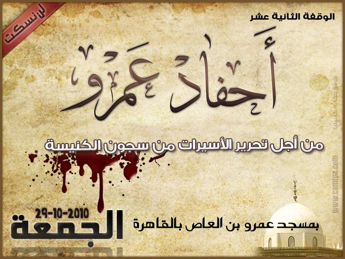 الطريق الي مسجد عمرو بن العاص Amr_waqfa2