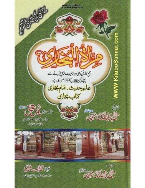 449 merrat ul bukhari    .momeen.blogspot