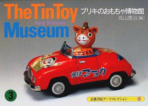 Download Tin Toy Museum