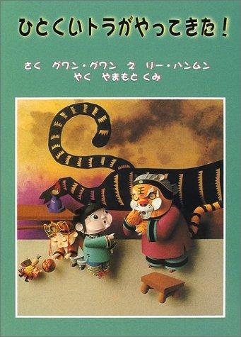 The Tiger Monster (Japanese Edition)