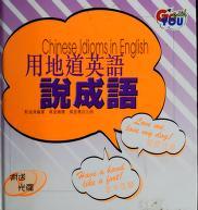 Cover of: Yong di dao Ying yu shuo cheng yu = | Hanshen Jin